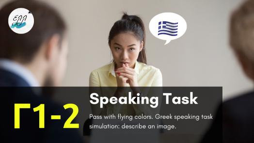 greek speaking exam